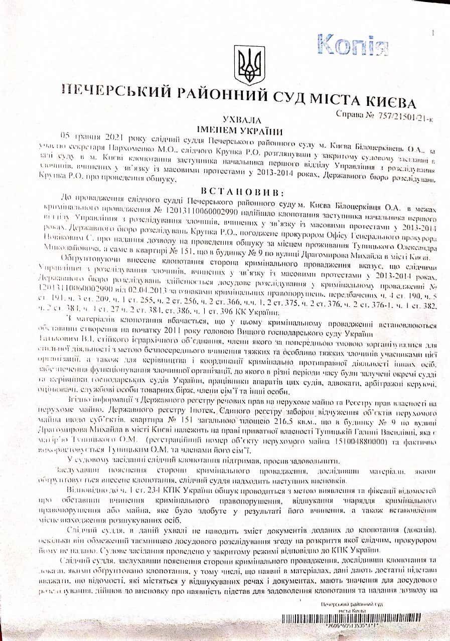 Ухвала Печерського суду щодо обшуків у Тупицького