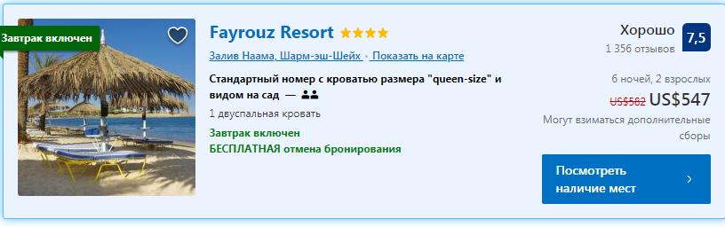 Стоимость отдыха в Египте на двоих на неделю с 22 по 28 мая в 4-5-звездочных отелях