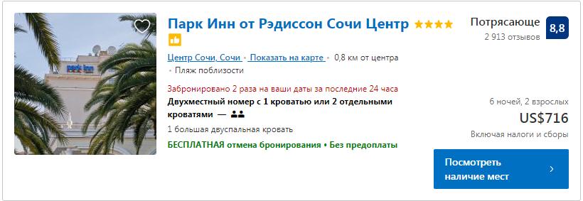 Стоимость отдыха в Сочи на двоих на неделю с 22 по 28 мая в 4-5-звездочных отелях