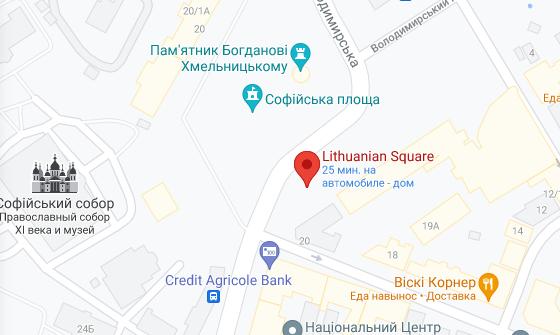 Литовский центр расположен напротив Софийской площади.