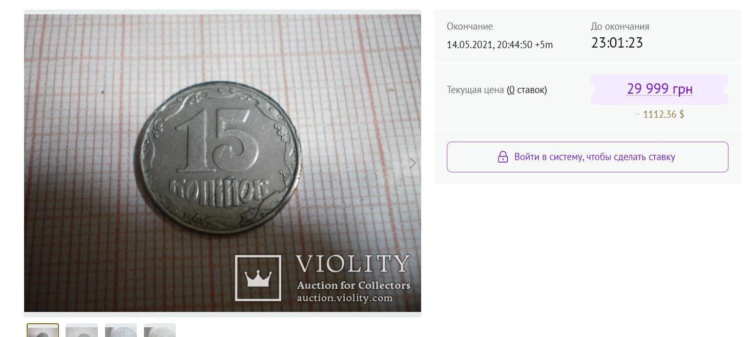 В Украине за монету в 15 копеек готовы заплатить тысячу долларов: как выглядит