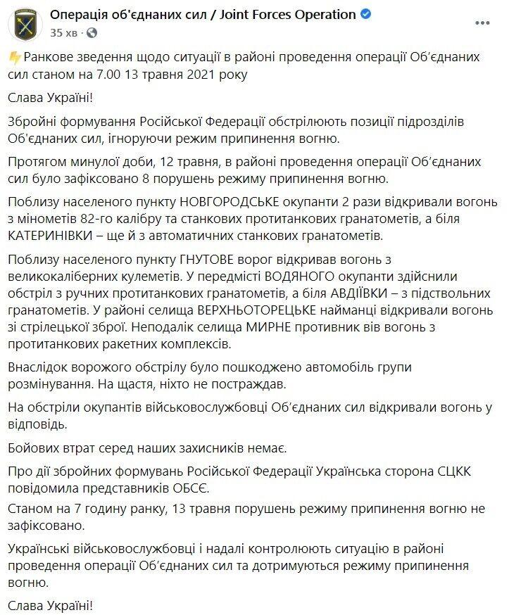 Зведення щодо ситуації на Донбасі за 12 травня