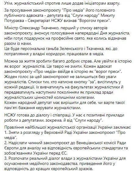 Заявление правления НСЖУ