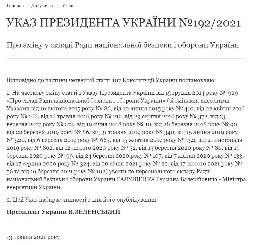 Указ Зеленського.