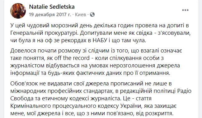 Журналистку допрашивали в Генпрокуратуре.
