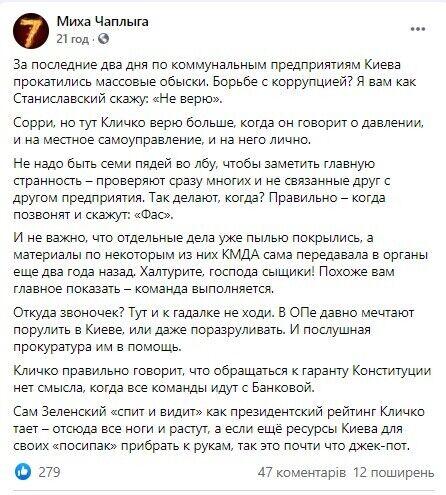 Чаплыга больше верит в политическое давление на Кличко, чем в коррупционную составляющую обысков