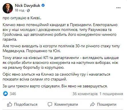 Давидюк считает Кличко потенциальным кандидатом в президенты.