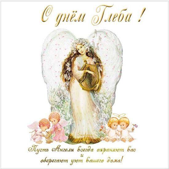 День ангела Гліба