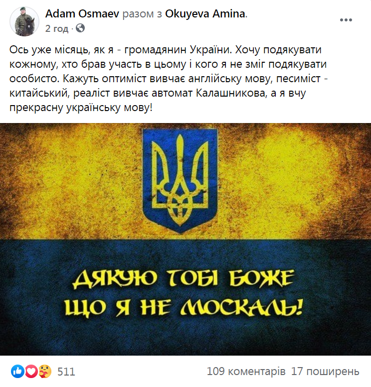 Адам Осмаєв