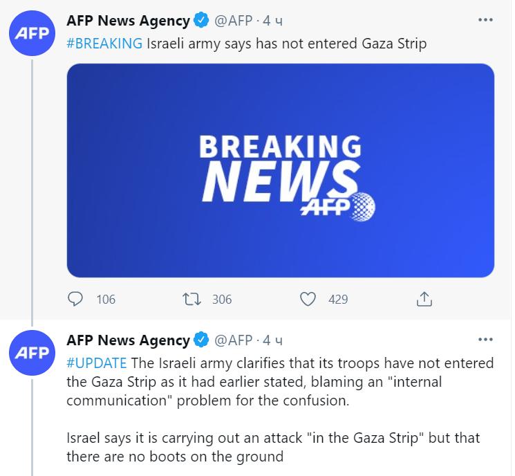 В Израиле уточнили заявление военных об атаке в секторе Газа