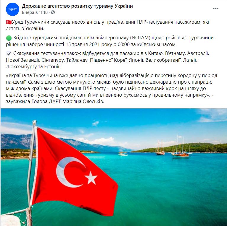 Турция 15 мая отменяет ПЦР-тесты для украинских туристов