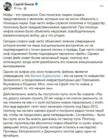 Биков висловив свою думку про ефективність програми президента