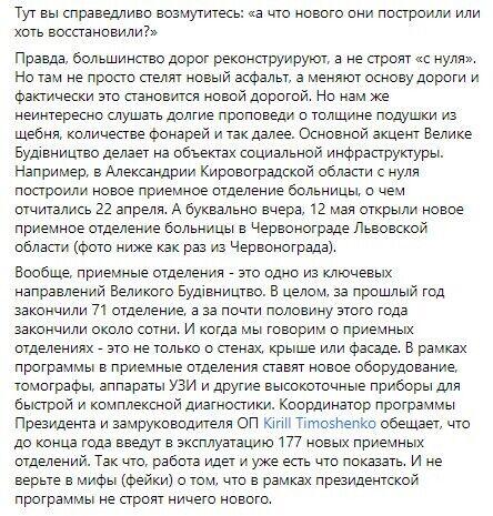 """Биков розвінчав міфи про """"Велике будівництво"""""""