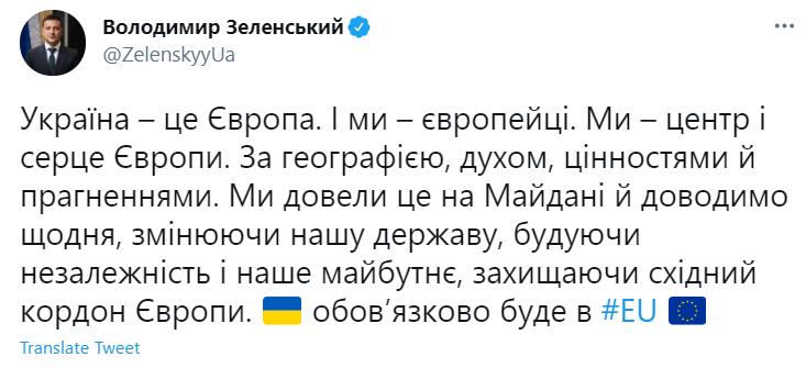 Пост президента України Володимира Зеленського
