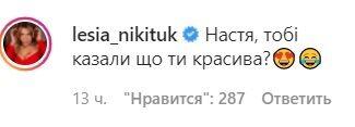 Леся Нікітюк залишила коментар під фото Каменських