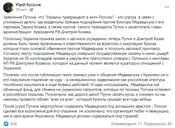 Пост Юрия Бутусова в Facebook.