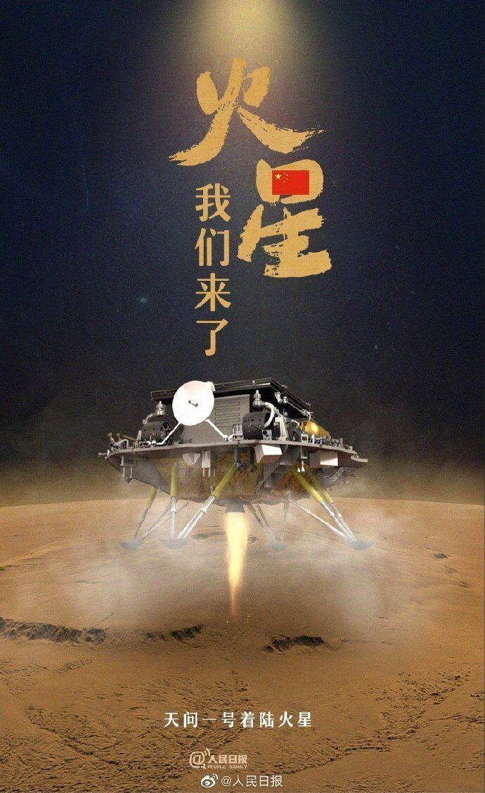 "Марсохід ""Чжуронг"" (Zhurong)"