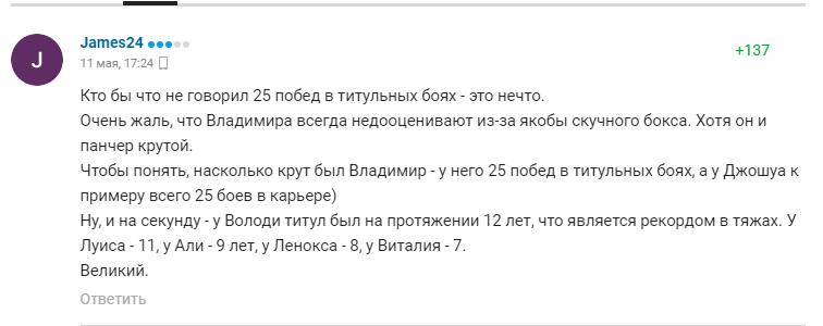Многие считают, что Кличко недооценен