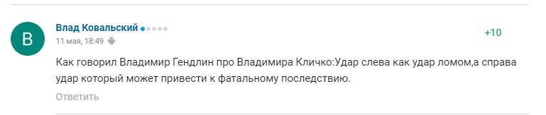 Гендлин восхищался Владимиром