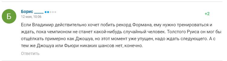 Владимиру советуют тренироваться