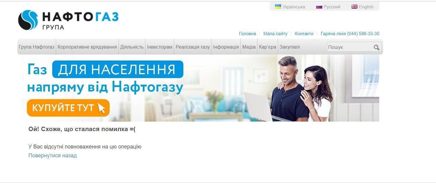"""В """"Нафтогазе"""" заявили об увольнении большинства членов набсовета, а потом удалили свое сообщение"""
