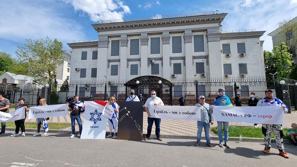 Акція підтримки Ізраїлю під посольством РФ.