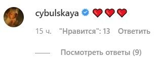 Комментарий Цибульской под фото