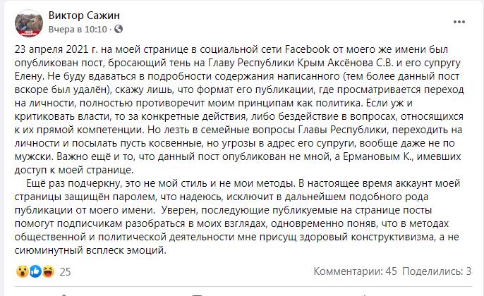 """Новости Крымнаша. """"Россия – страна, которая не может принести счастья"""""""