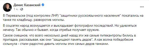 Пост Дениса Казанського.