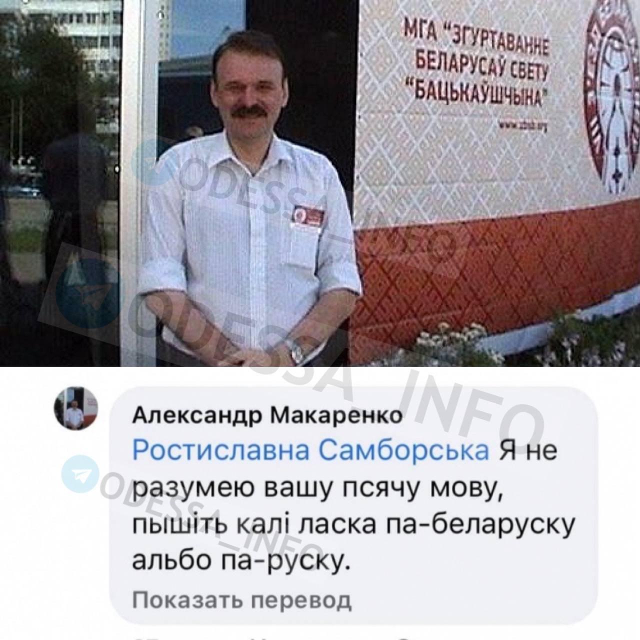 Викладач з Одеси обізвав українську мову.