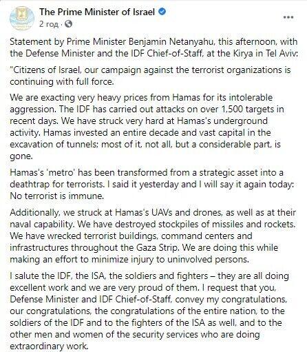 Нетаньяху рассказал, какие меры принимают в войне с ХАМАСом
