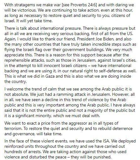 Нетаньяху рассказал о результатах борьбы с террористами ХАМАСа
