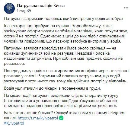 Правоохоронці повідомили про стрільбу у Києві