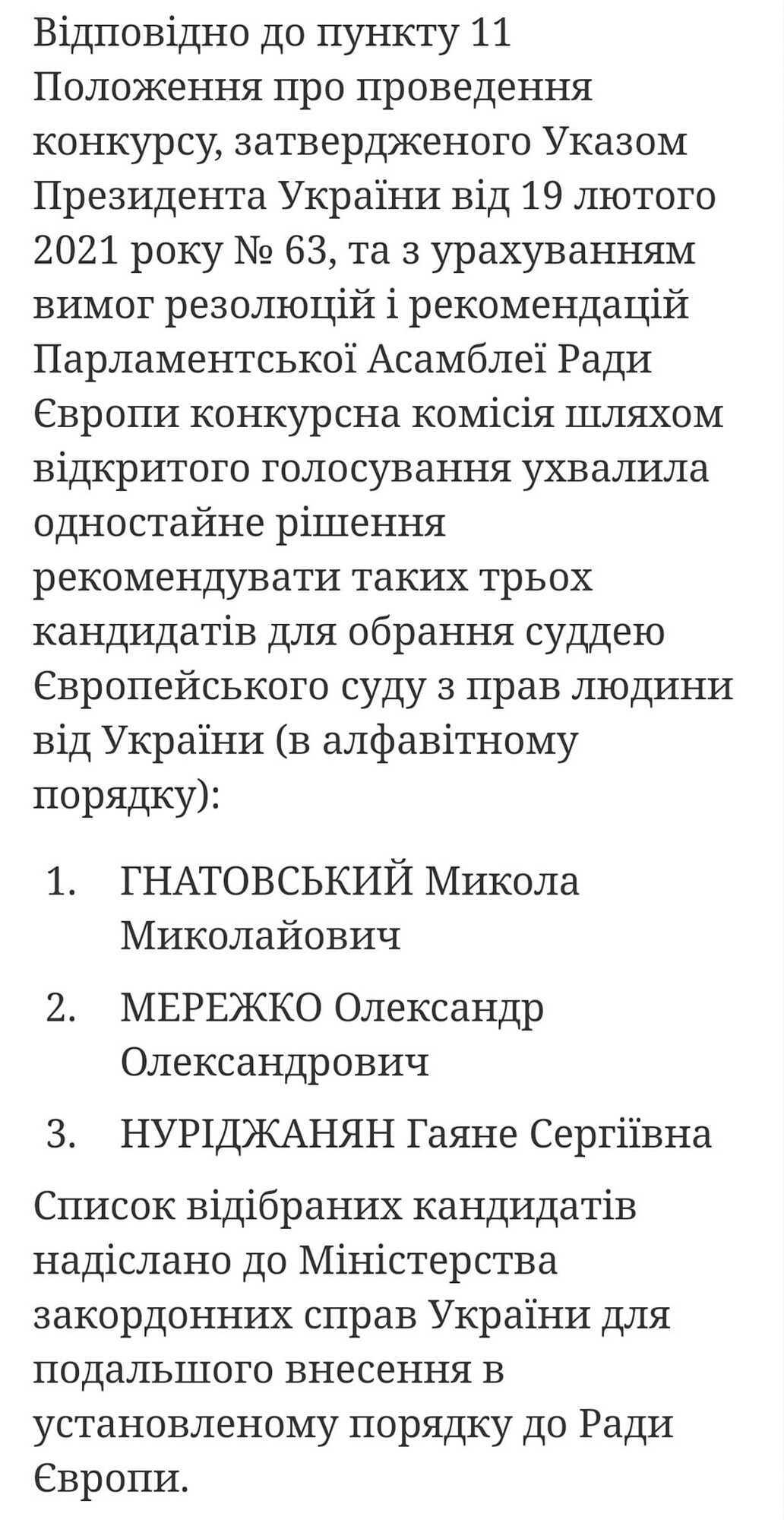 О подтасовке в отборе кандидатов на должность судьи ЕСПЧ от Украины