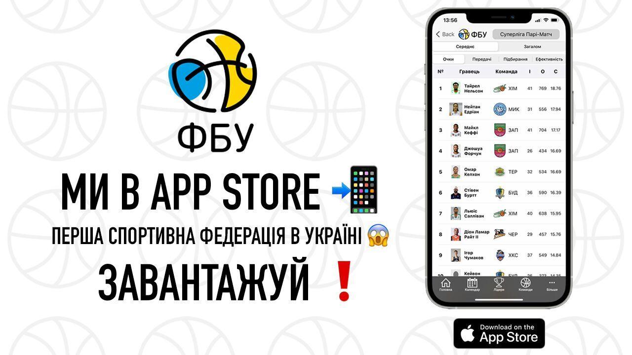 Мобильное приложение ФБУ доступно в App Store.