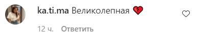 У мережі оцінили фото Камінської