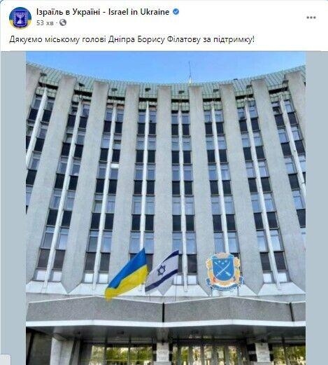 Ізраїль в Україні подякував Філатову за підтримку