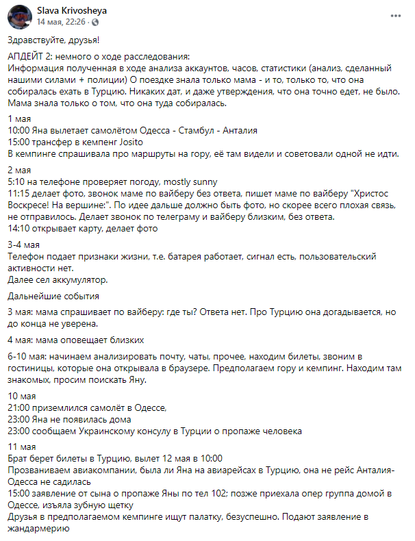 Пост Вячеслава Кривошея.