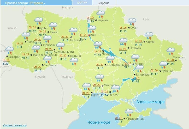 Погода в Украине на 17 мая
