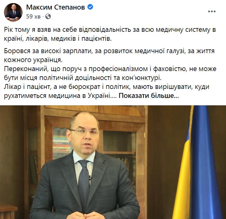Максим Степанов опроверг, что подал в отставку