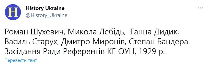 Степан Бандера и Роман Шухевич