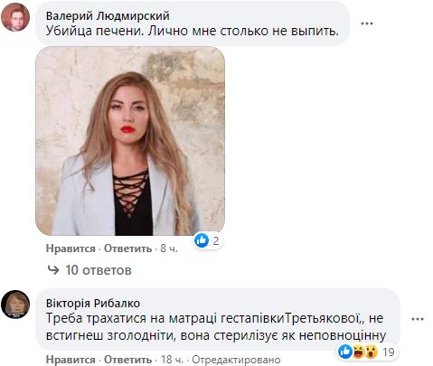 Менеджерка Укрпошти стала об'єктом для хейту.