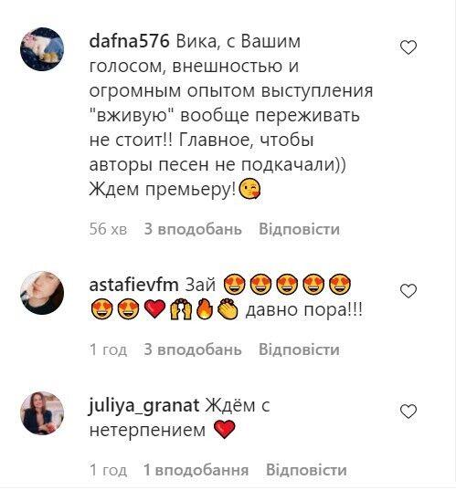 Комментарии поклонников.