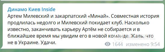 """""""Динамо Київ Inside"""" розповів про майбутнє Мілевського."""