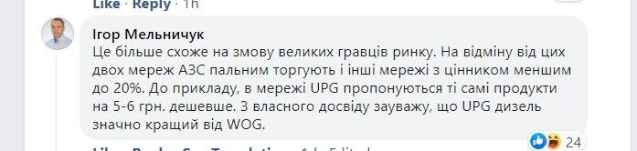 """""""Это больше похоже на сговор"""": украинцы отреагировали на отказ крупных АЗС продавать бензин"""