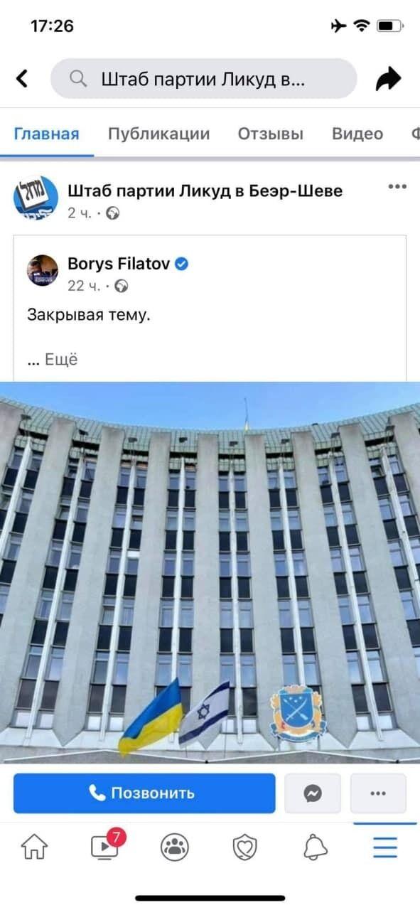 Штаб партії Лікуд розмістив на своїй сторінці допис Філатова