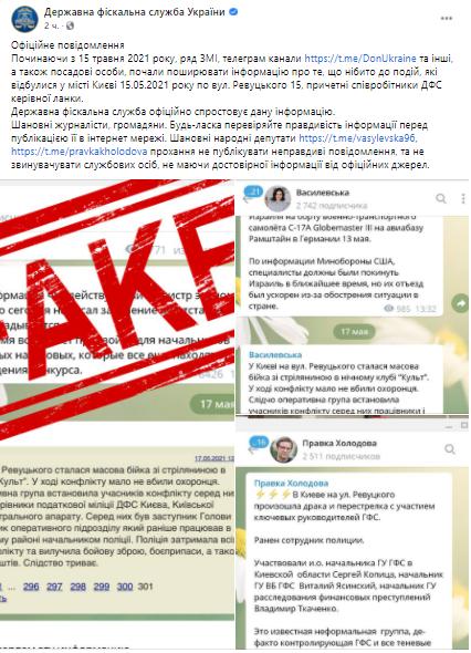 В ГФС призвали комитет ВР не распространять фейки