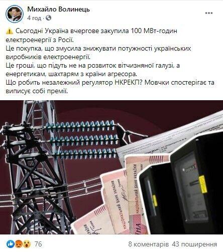 Украинские электростанции сокращают производство из-за бездействия НКРЭКУ, – Волынец