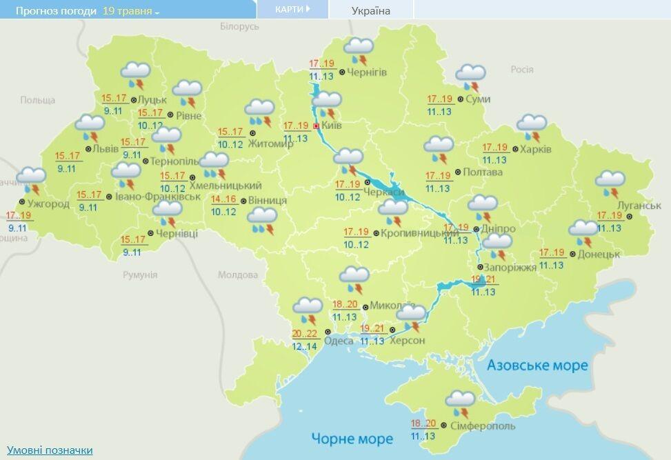 Прогноз погоди в Україні на 19 травня.