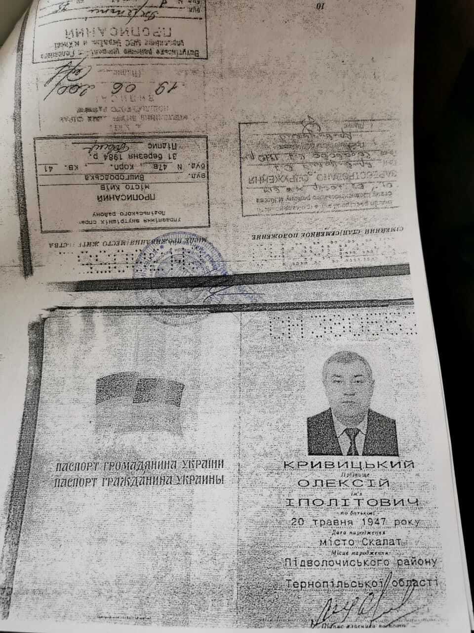 Скан паспорта, за яким оформлювалась сфальшована довіреність на автомобіль покійного Кривицького